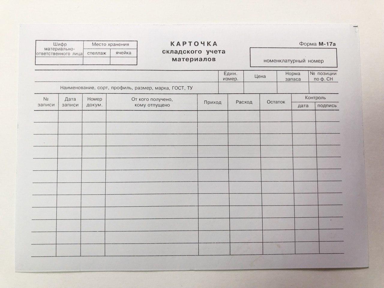 какими документами оформляется приход и выдача оборудования к установке шпаргалка