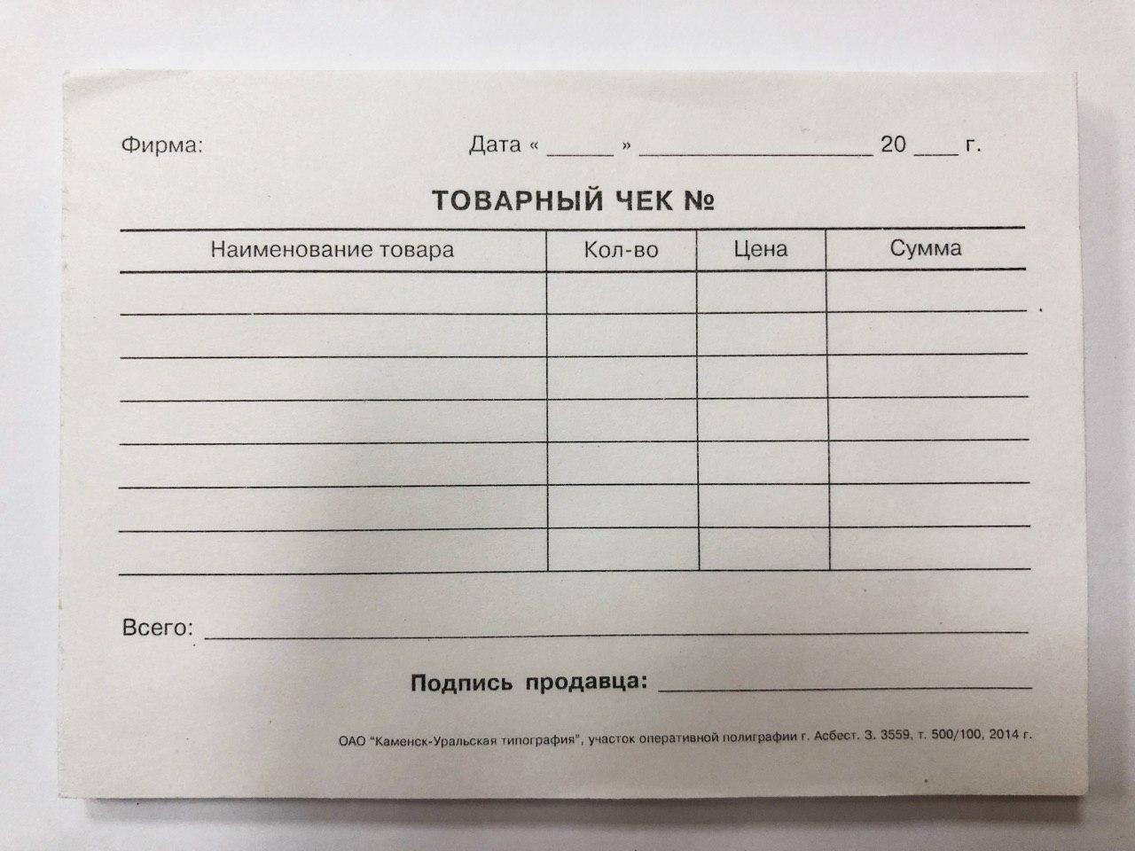 http://www.delkniga.ru/files/core/товарный%20чек%20офсет1